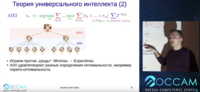 Recent lectures on AGI by Dr. Arthur Franz (in russian)